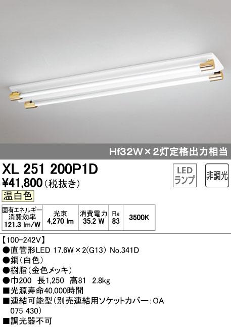 オーデリック ODELIC XL251200P1D LEDベースライト【送料無料】