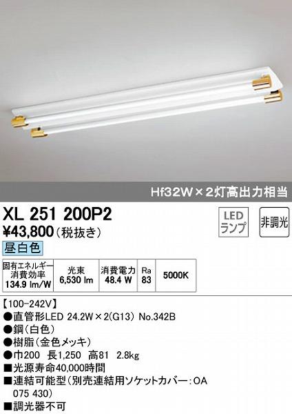 オーデリック ODELIC XL251200P2 LEDベースライト【送料無料】