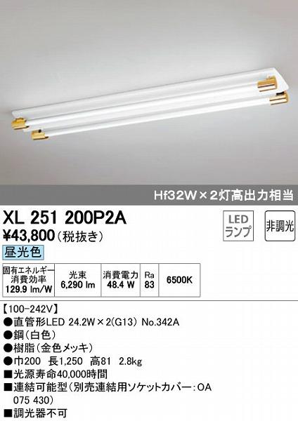オーデリック ODELIC XL251200P2A LEDベースライト【送料無料】