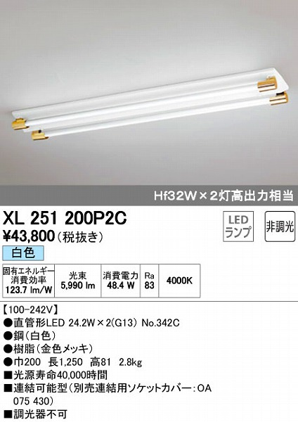 オーデリック(ODELIC) [XL251200P2C] LEDベースライト【送料無料】
