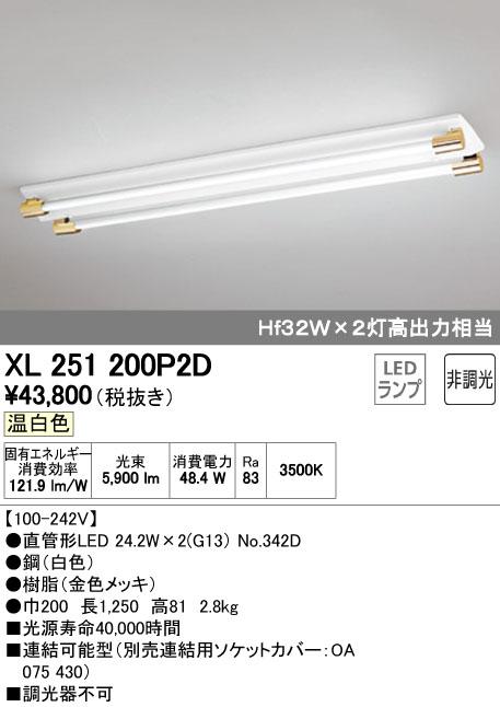 オーデリック ODELIC XL251200P2D LEDベースライト【送料無料】