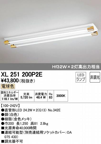 オーデリック ODELIC XL251200P2E LEDベースライト【送料無料】