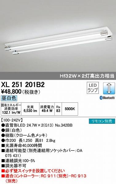 オーデリック ODELIC XL251201B2 LEDベースライト【送料無料】