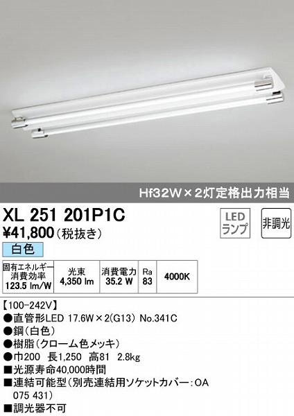 オーデリック ODELIC XL251201P1C LEDベースライト【送料無料】