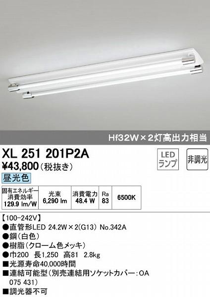 オーデリック ODELIC XL251201P2A LEDベースライト【送料無料】