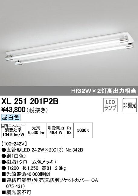 オーデリック(ODELIC) [XL251201P2B] LEDベースライト【送料無料】