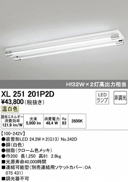 オーデリック(ODELIC) [XL251201P2D] LEDベースライト【送料無料】