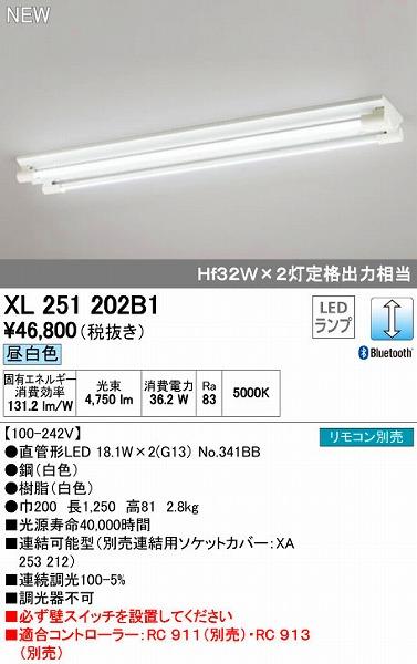 オーデリック(ODELIC) [XL251202B1] LEDベースライト