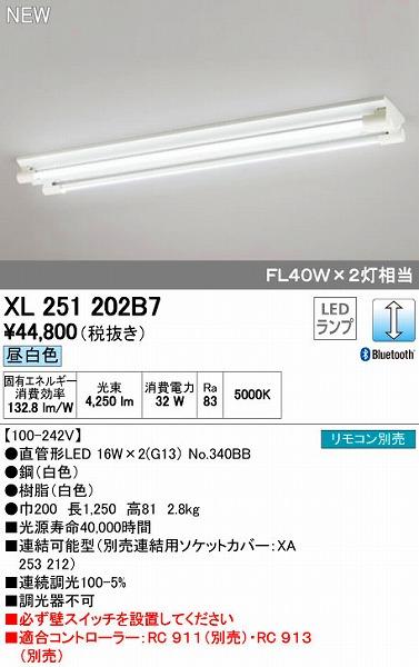 オーデリック ODELIC XL251202B7 LEDベースライト