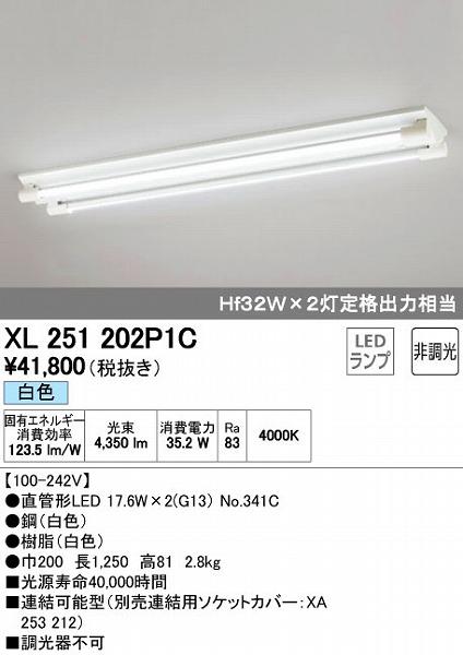 オーデリック ODELIC XL251202P1C LEDベースライト【送料無料】