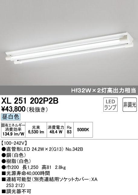 オーデリック ODELIC XL251202P2B LEDベースライト【送料無料】