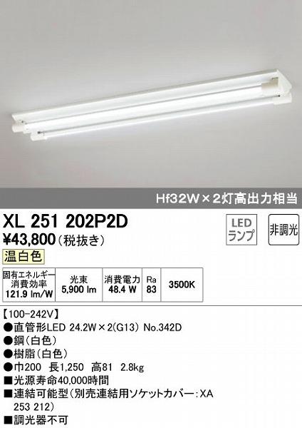 オーデリック(ODELIC) [XL251202P2D] LEDベースライト【送料無料】