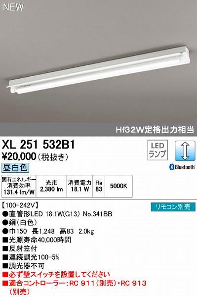 オーデリック ODELIC XL251532B1 LEDベースライト【送料無料】