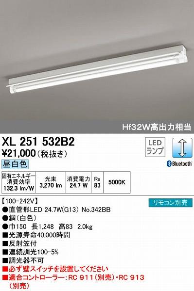 オーデリック ODELIC XL251532B2 LEDベースライト【送料無料】