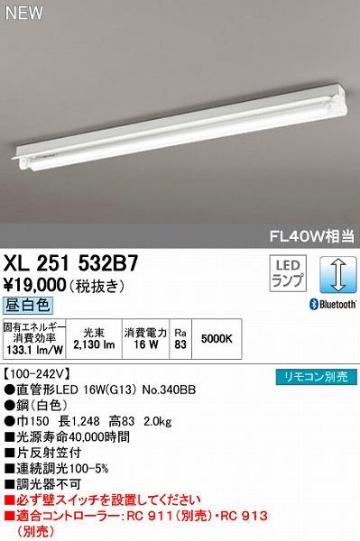 オーデリック ODELIC XL251532B7 LEDベースライト【送料無料】