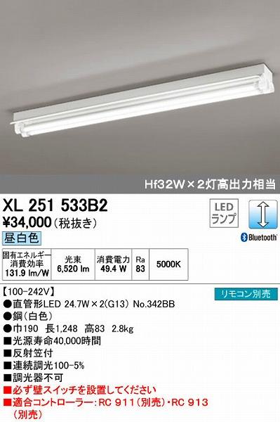 オーデリック ODELIC XL251533B2 LEDベースライト【送料無料】