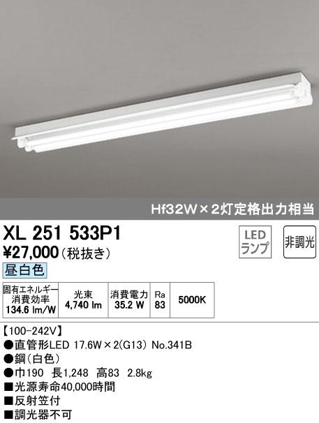 オーデリック ODELIC XL251533P1 LEDベースライト【送料無料】