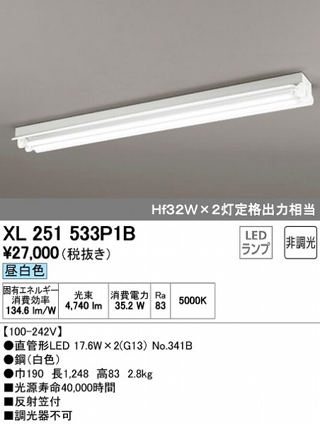 オーデリック ODELIC XL251533P1B LEDベースライト【送料無料】