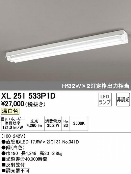 オーデリック ODELIC XL251533P1D LEDベースライト【送料無料】