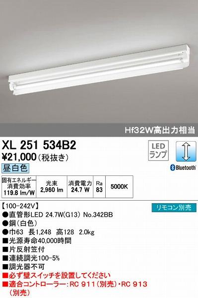 オーデリック ODELIC XL251534B2 LEDベースライト【送料無料】
