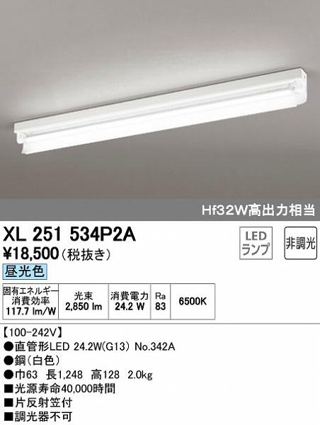 オーデリック ODELIC XL251534P2A LEDベースライト【送料無料】