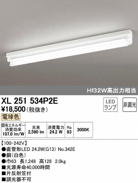 オーデリック ODELIC XL251534P2E LEDベースライト【送料無料】