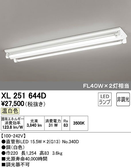 オーデリック ODELIC XL251644D LEDベースライト【送料無料】