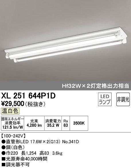 オーデリック ODELIC XL251644P1D LEDベースライト【送料無料】