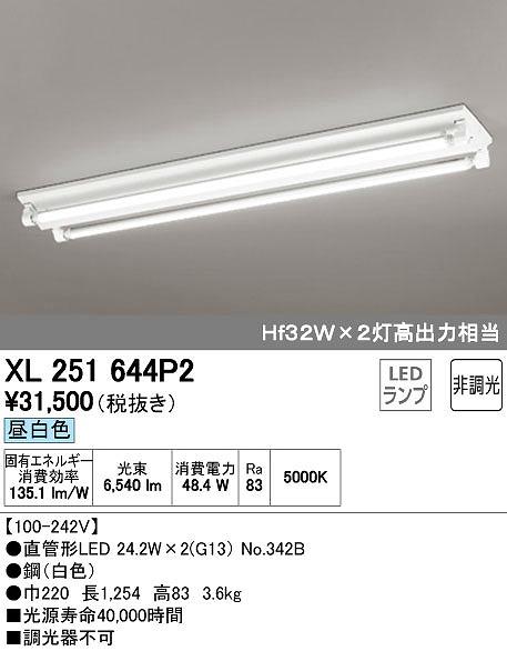 オーデリック ODELIC XL251644P2 LEDベースライト【送料無料】