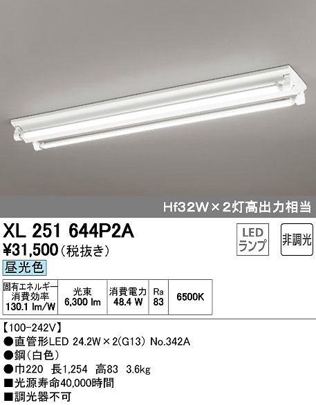オーデリック(ODELIC) [XL251644P2A] LEDベースライト【送料無料】
