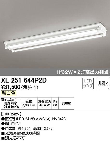 オーデリック ODELIC XL251644P2D LEDベースライト【送料無料】