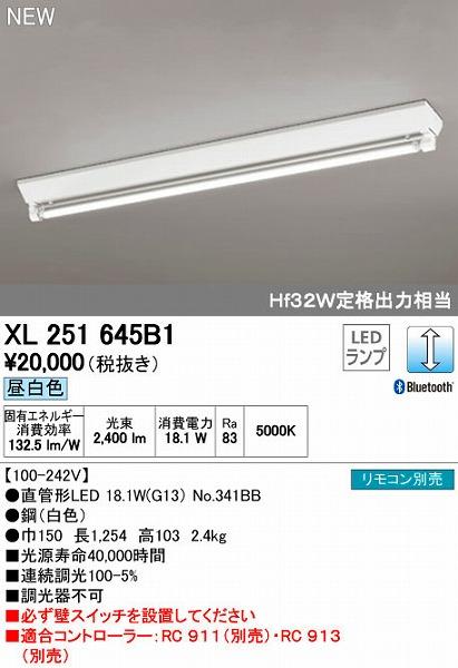 オーデリック(ODELIC) [XL251645B1] LEDベースライト【送料無料】