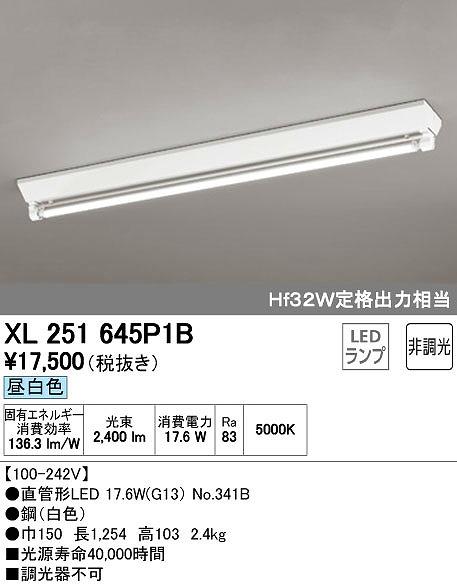オーデリック ODELIC XL251645P1B LEDベースライト【送料無料】