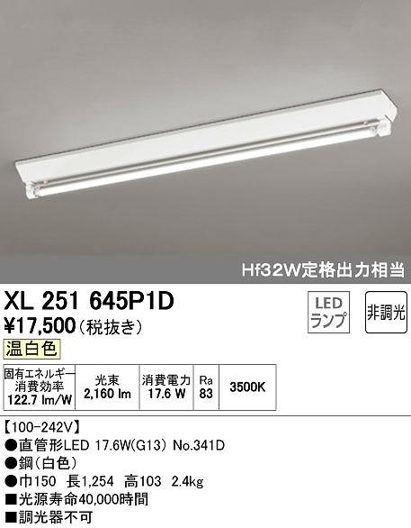 オーデリック ODELIC XL251645P1D LEDベースライト【送料無料】