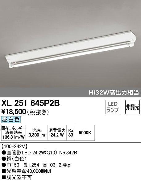 オーデリック ODELIC XL251645P2B LEDベースライト【送料無料】