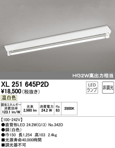 オーデリック ODELIC XL251645P2D LEDベースライト【送料無料】