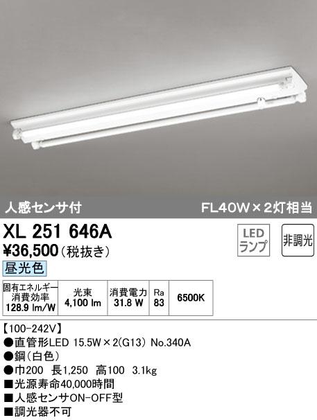 オーデリック ODELIC XL251646A LEDベースライト【送料無料】