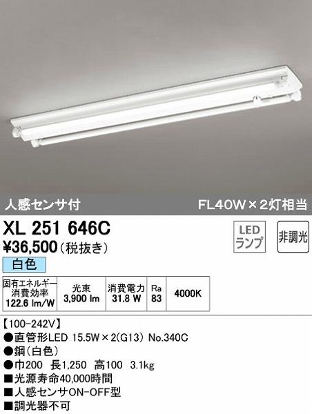 オーデリック ODELIC XL251646C LEDベースライト【送料無料】
