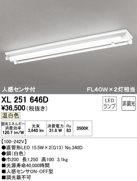 オーデリック(ODELIC) [XL251646D] LEDベースライト【送料無料】