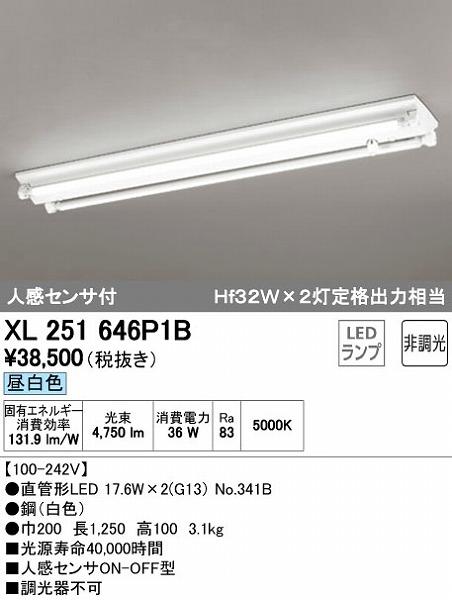 オーデリック ODELIC XL251646P1B LEDベースライト【送料無料】