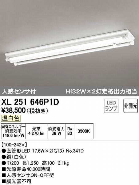 オーデリック ODELIC XL251646P1D LEDベースライト【送料無料】