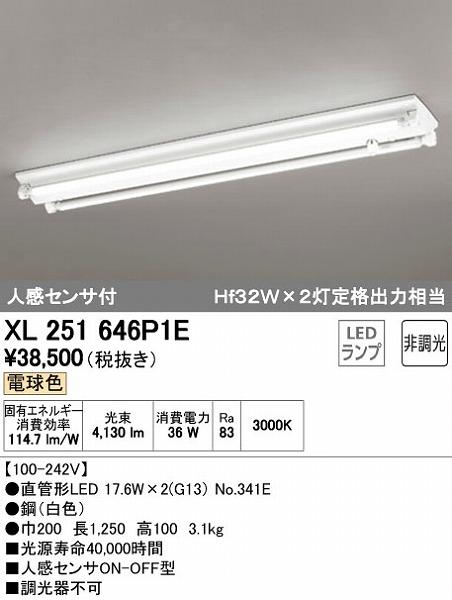 オーデリック ODELIC XL251646P1E LEDベースライト【送料無料】