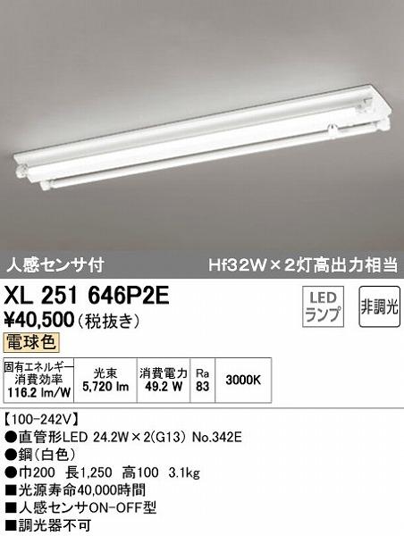 オーデリック ODELIC XL251646P2E LEDベースライト【送料無料】