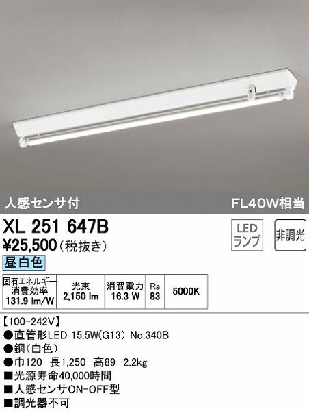 オーデリック ODELIC XL251647B LEDベースライト【送料無料】