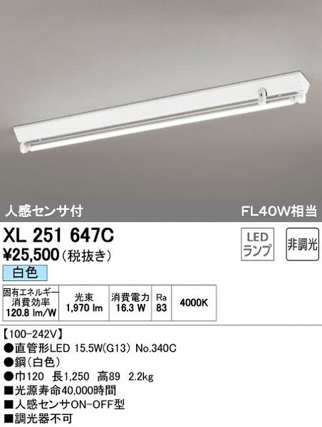 オーデリック(ODELIC) [XL251647C] LEDベースライト【送料無料】
