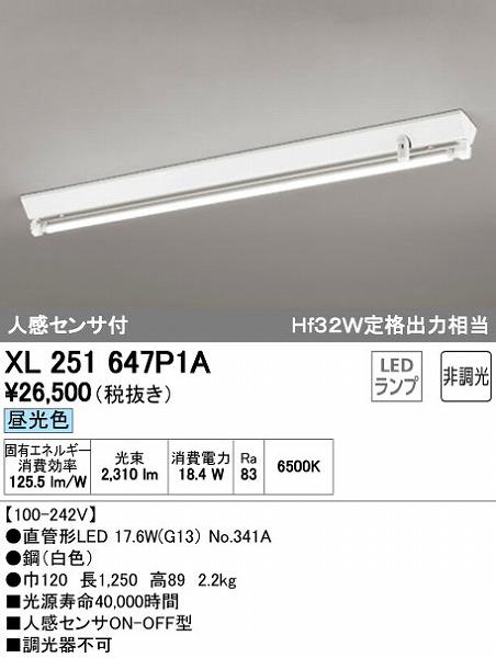 オーデリック ODELIC XL251647P1A LEDベースライト【送料無料】
