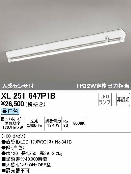オーデリック ODELIC XL251647P1B LEDベースライト【送料無料】