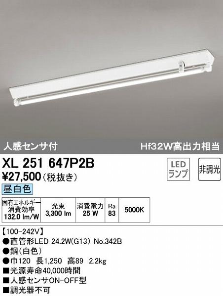 オーデリック ODELIC XL251647P2B LEDベースライト【送料無料】