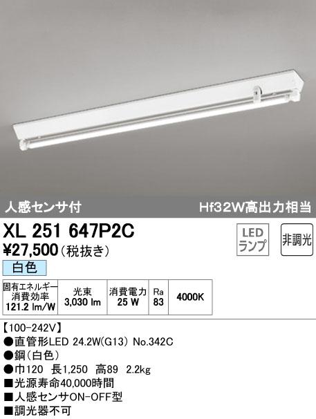オーデリック ODELIC XL251647P2C LEDベースライト【送料無料】