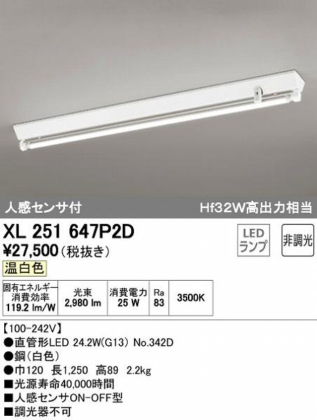 オーデリック ODELIC XL251647P2D LEDベースライト【送料無料】
